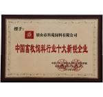 中国畜牧行业十大新锐企业
