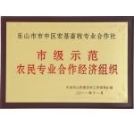 市级示范农民专业合作经济组织