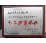 四川省饲料工业协会第五届理事会常务理事单位