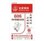 606 台厨怀孕母猪配合饲料 40kg